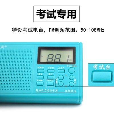 英語四六級聽力收音機調頻FM大學4級六級學生四級考試專用