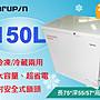 【餐飲設備有購站】Marupin 150L冷凍冷藏冰...