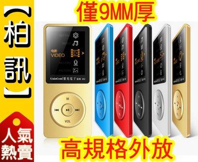 【100小時續航!加送耳機!】紫光電子 X02 8G 1.8吋 MP4 MP3 FM 錄音 電子書 TF 喇叭 鬧鐘
