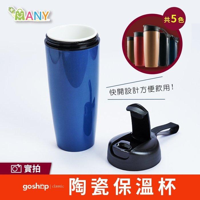 GO滿意 保溫杯 隨手杯 咖啡杯 手拿杯 陶瓷保溫杯 陶瓷內膽 SGS檢驗 咖啡保溫杯 隨行杯 杯蓋食品級PP 快開設計