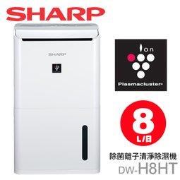 【SHARP夏普】8L自動除菌離子清淨除濕機 DW-H8HT-W (公司貨/新品/含稅