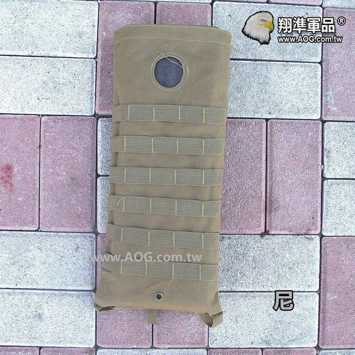 【翔準軍品AOG】模組水袋 + 內袋 (尼) 露營 登山 生存遊戲 戶外活動 周邊配件 P5011-5