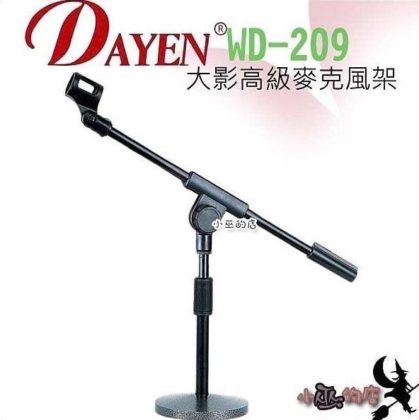 「小巫的店」實體店面*(WD-209)Dayen全新桌上型麥克風架含斜桿支架‥適合舞台、演講