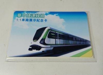 台中捷運綠線車廂展示紀念悠遊卡/臺中/台北捷運可用