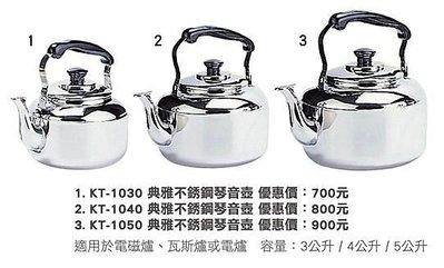 典雅不鏽鋼琴音壺KT-1030台灣製超優質#304材質~