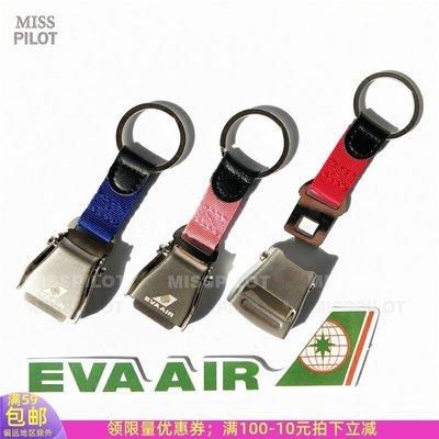 居家生活雜貨長榮航空座椅安全扣造型EVA合金屬包掛件飾品乘務空姐飛機組禮物