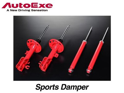 【Power Parts】AUTOEXE SPORTS DAMPER 避震器組 MAZDA MX-5 ND 2016-