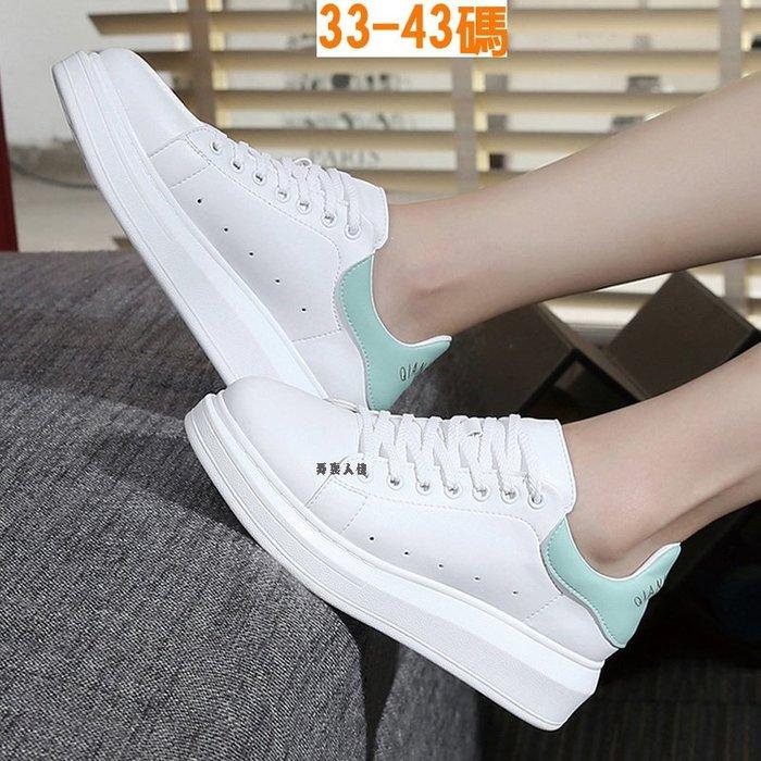 *☆╮弄裏人佳 大尺碼鞋店~33-43 韓版 學院風 經點綁帶 撞色設計 厚底鬆糕單鞋 休閒鞋 潮鞋 MQ114 三色