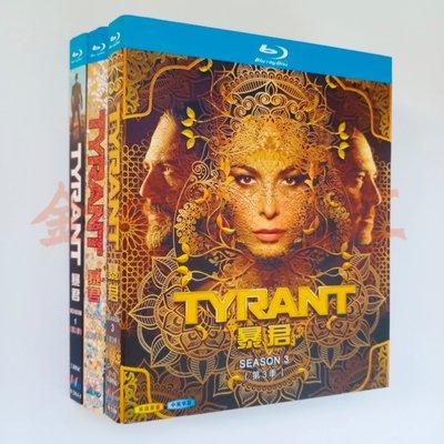 藍光BD光碟 藍光美劇 暴君1-3季Tyrant 1080P高清完整版  全新盒裝 繁體中字