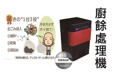 【BS】家庭用廚餘機 NIS-14171 廚餘處理機 鐵胃ママサポート mama support廚餘處理機