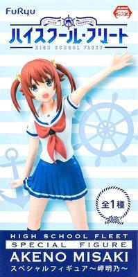 日本正版 景品 FURYU 高校艦隊 High School Fleet 岬明乃 SP 模型 公仔 日本代購