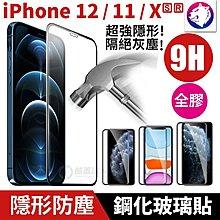 快速出貨!【隱形防塵版】iPhone 11 Xs XR 9H 高硬度 曲面滿版鋼化玻璃保護貼 鋼化膜 全屏全膠 玻璃貼