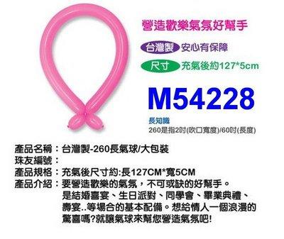愛批發【來店降】愛台灣 LO-B3 260 長氣球-1個【台灣製造-長1*30公分】充氣氣球 造型水球 表演氣球