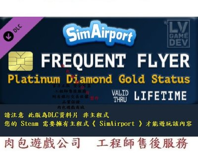 PC 肉包 資料片DLC 模擬機場 建築師 STEAM SimAirport - Frequent Flyer Pack