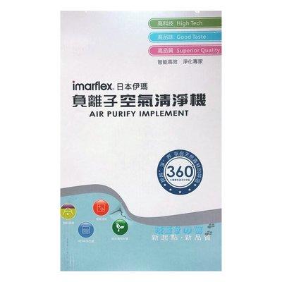 ✪淡藍色ㄉ窩✪imarflex 日本伊瑪 負離子空氣清淨機(IAP-0352)藍色~特價1689元