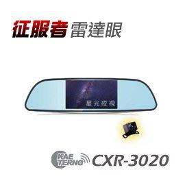 【皓翔】雷達眼 CXR-3020 後視鏡型前後雙錄行車安全警示器(內附16G TF卡)