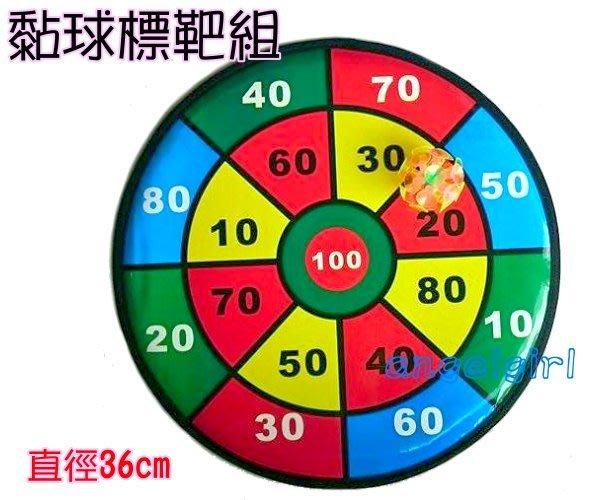 小白代購網滿千免運/親子互動玩具粘球飛鏢盤/趣味飛鏢遊戲/直徑36cm