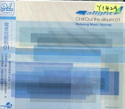 *還有唱片行* CHILL OUT THE ALBUM 01 / RELAXING MUSIC JOU 二手 Y1429