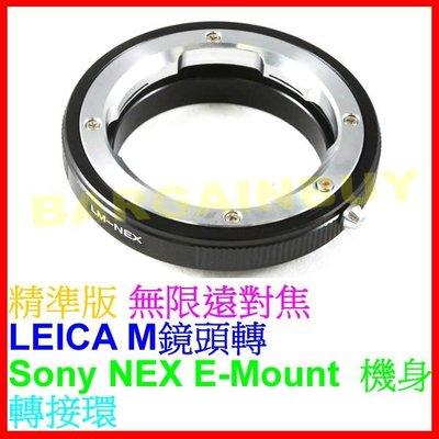 BARGAIN LEICA M轉NEX E-Mount接環LEICA M-NEX LM-NEX共用於SONY NEX3