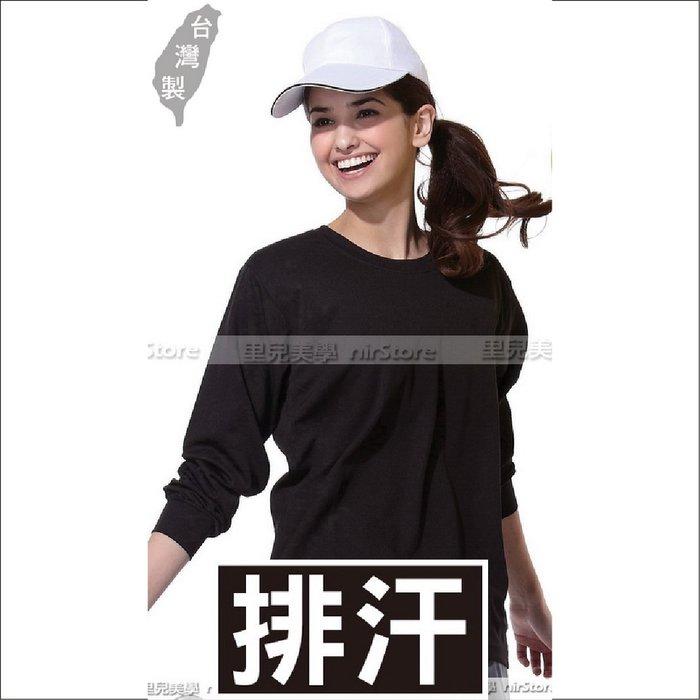 【17n52】男女圓領長袖T恤吸濕排汗黑素面台灣製造團體服制服團體制服衣服印刷刺繡字慢跑步馬拉松路跑健身籃球班服棒球壘球
