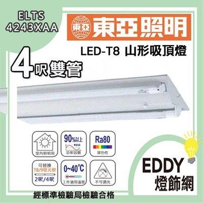 Q【EDDY燈飾網】(ELTS4243XAA) 東亞照明 LEDT8山形燈具 4尺雙管 CNS認證 整組含燈管
