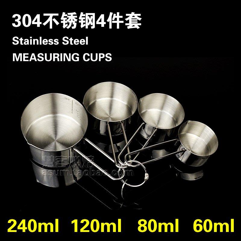 聚吉小屋 #烘焙不銹鋼小號量杯套裝帶刻度 量杯量勺4件套60ml80ml120ml240ml