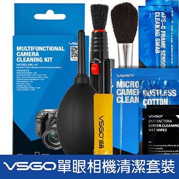 呈現攝影-VSGO威高 DKL-6 9合1相機清潔套組 吹球 清潔組 鏡頭 清潔液 拭鏡筆 感光元件 拭鏡布