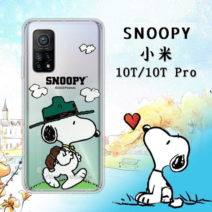 威力家 史努比/SNOOPY 正版授權 小米10T / 10T Pro 5G 共用 漸層彩繪空壓手機殼(郊遊) 保護殼