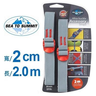 【Sea to summit】ATDAS202.0 『寬2cm/長2M』鋁合金束物帶 Tie Down