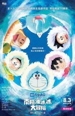 【藍光電影】哆啦A夢:大雄的南極冰冰涼大冒險 粵語版 (2017) 135-026