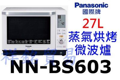 祥銘Panasonic國際牌27L蒸氣烘烤微波爐NN-BS603請詢價