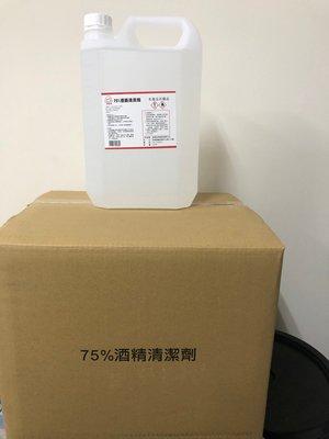 【現貨供應+送口罩出貨】75%酒精清潔液、4000ml裝/桶裝、6桶/箱【滿1箱專區】防疫用