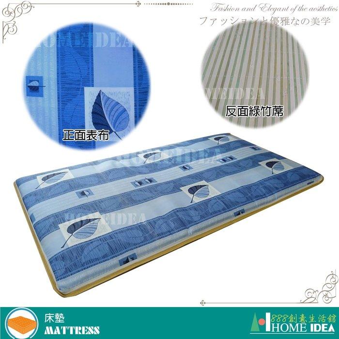 『888創意生活館』258-001透氣3.5尺冬夏二用式棉床-藍色葉子$499元(09-1床墊獨立筒床墊工廠)高雄家具