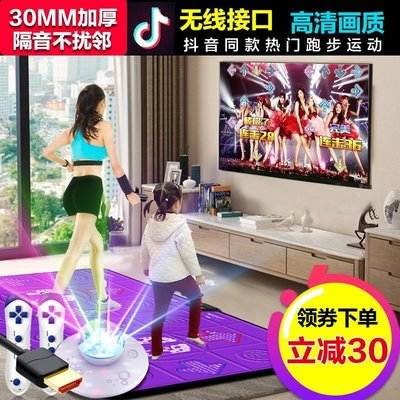 【優上3C】 舞霸王HDMI跳舞毯雙人加厚高清無線電視電腦兩用 跑步跳舞機家用 現貨免運