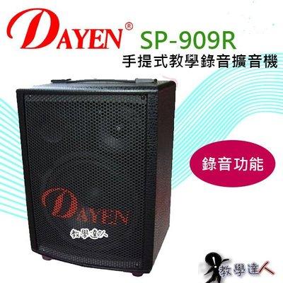 《教學達人》實體店面*(SP-909R) Dayen手提式錄音教學擴大機.活動.夜市 50W大功率輸出