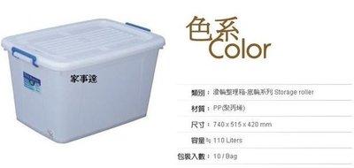[家事達] 聯府110 Liters多用途整理箱 特價
