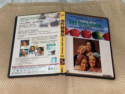 【李歐的二手洋片】片況如新 油炸綠番茄 DVD 奧斯卡最佳女配角 最佳改編劇本提名 下標=結標