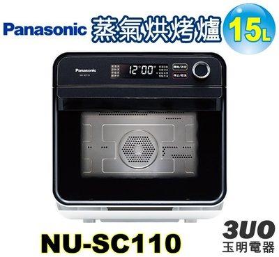 (可議價)國際牌15L蒸烘烤箱 NU-SC110