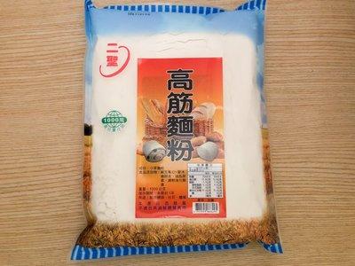 二聖 高筋麵粉1kg    ~各式調理粉類批發~  上易行