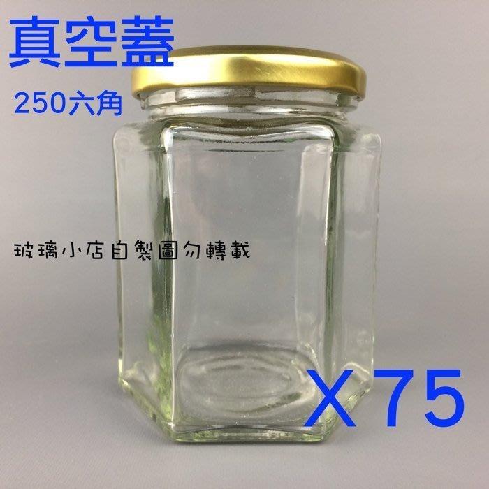 =250cc六角瓶 真空金蓋= 一箱75支 玻璃小店 醬菜瓶 干貝醬 蝦醬瓶 玻璃瓶 玻璃罐 玻璃容器 果醬瓶 空瓶