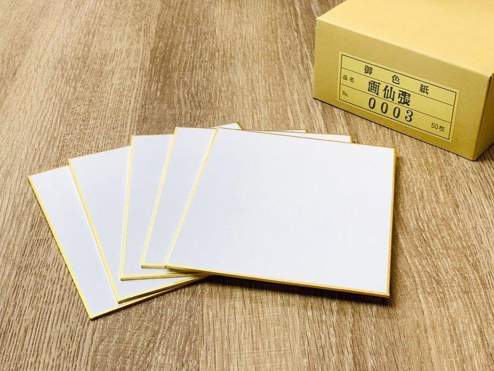 正大筆莊~『白宣紙畫仙板 0003 (12x14cm) 日本製』簽名板 繪畫板 作品宣紙