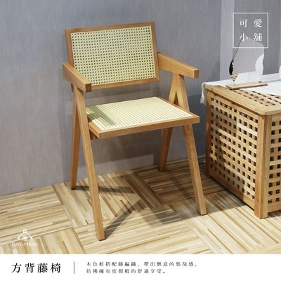 (台中 可愛小舖)ins 清新 編織 藤椅 藤背 方椅 實木框 餐椅 書桌椅 靠背椅 陽台 客廳