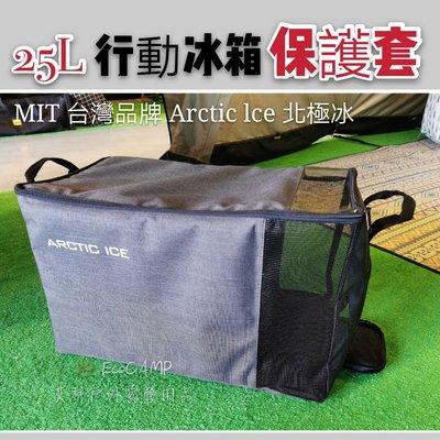 台灣品牌 Arctic Ice 北極冰 25L 車載行動冰箱套〈專用/保護套〉【EcoCamp艾科露營戶外用品/中壢】