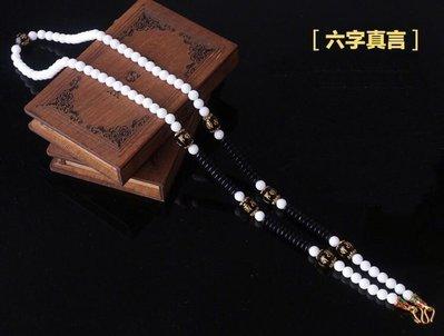 「還願佛牌」泰國 佛牌 鍊 鏈 串珠款 項鍊 單掛 經典 黑瑪瑙 白玉石 六字真言 72CM