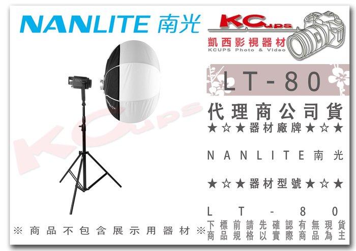 凱西影視器材【 NANLITE 南光 LT-80 保榮口 燈籠罩 80cm 】 南冠 FORZA 300 500 球罩