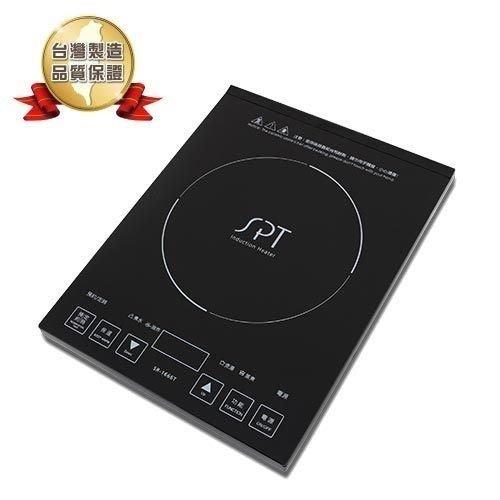 【中南 】尚朋堂 IH變頻觸控電磁爐 SR-1666T