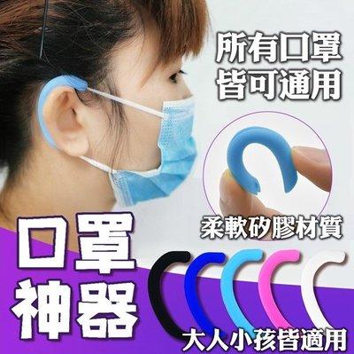 減壓耳套 保護耳朵 醫療口罩/中衛口罩/成人口罩/兒童口罩皆可收納