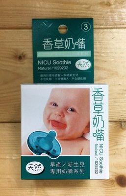 花媽(公司貨)PHILIPS飛利浦懷孕週數>34週早產/新生兒專用奶嘴/香草奶嘴系列(天然無味道無香)(3號 )