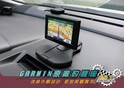 破盤王 台南 GARMIN ㊣ 原廠矽膠座 矽膠防滑固定座 導航架 Drive Smart 51 nuvi 57 52 2567T 2557 4590 3560