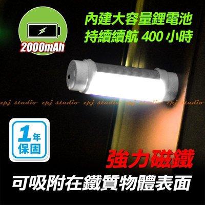 磁吸式手電筒 LED手持隨身USB充電燈管 行動電源也可充電 露營燈 小夜燈 隨身攜帶 5檔調光 磁鐵吸附 手電筒不燙